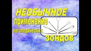 постановочные логопедические зонды