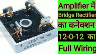 3510 bridge rectifier  3510 bridge rectifier full connection  12 0 12 Transformer connection