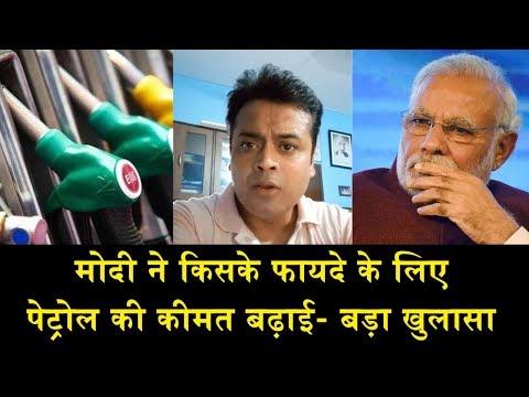 मोदी ने क्यों बढ़वाई पेट्रोल की कीमत ?/ABHISHAR SHARMA ON PETROL HIKE