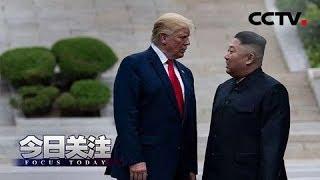 《今日关注》 20190811 批美韩军演 调日韩矛盾 特朗普东北亚难斡旋?| CCTV中文国际