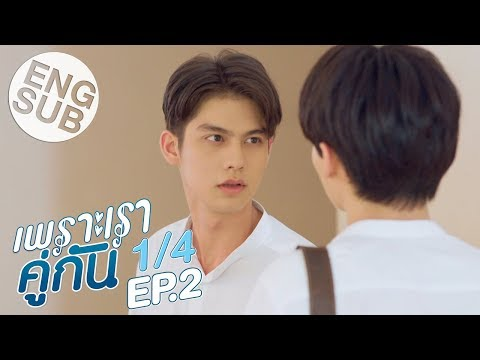 [Eng Sub] เพราะเราคู่กัน 2gether The Series | EP.2 [1/4]