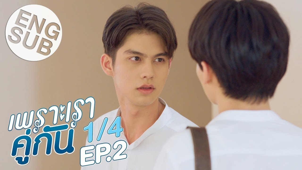 Download [Eng Sub] เพราะเราคู่กัน 2gether The Series | EP.2 [1/4]