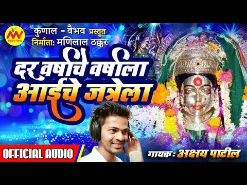 DAR VARSHACHE VARSHALA AAI CHE JATRELA | OFFICIAL AUDIO |LATEST SUPER HIT ...