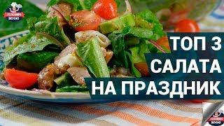 Какой салат приготовить на праздник? | Топ 3 салата на день рождения или другой праздник