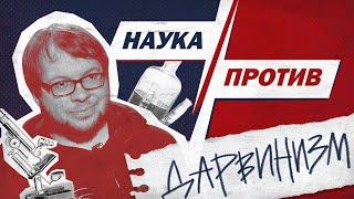 Александр Панчин против мифов о дарвинизме // Наука против