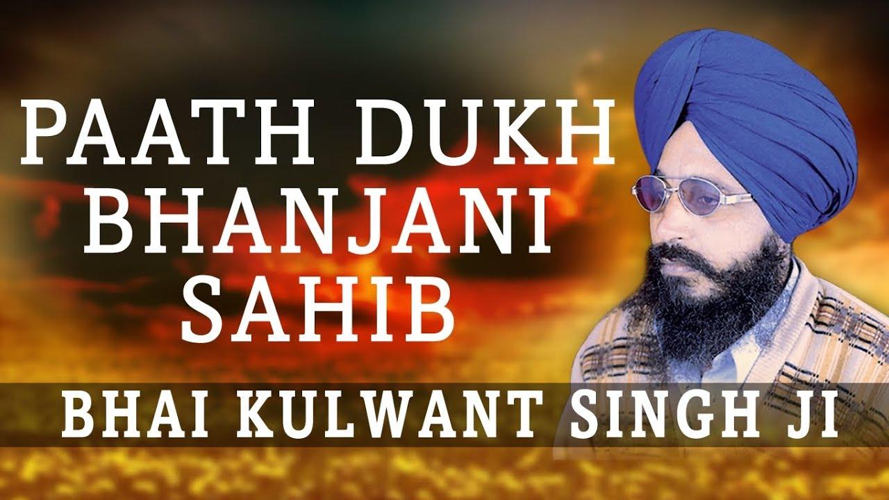 dukh bhanjani sahib translation pdf
