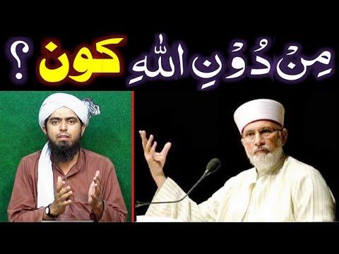 "Reply to Dr. Tahir-ul-Qadri & BOL Tv ULMA on "" Min DooniLLAH "" (By Engineer Muhammad Ali Mirza)"
