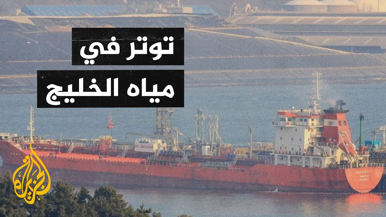 حوادث السفن بمياه الخليج وبحر عُمان تعيد للواجهة الحديث عن أمن الملاحة البحرية