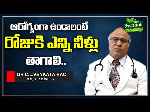 రోజుకి ఎన్ని నీళ్లు తాగాలి |DR C.L.VENKATA RAO M.S, F.R.C.S(U.K) || How much water we should Take?