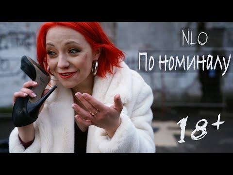Смотреть клип Nlo - По Номиналу