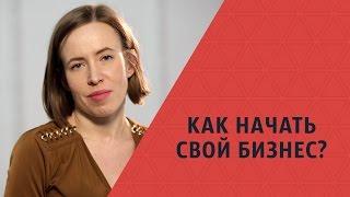 Как начать свой бизнес? Мария Азаренок