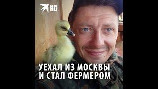Дмитрий Тараканов уехал из Москвы и стал фермером в Тверской области