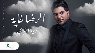 Waleed Al Shami ... Al Rida Ghaia  - Lyrics 2019 | وليد الشامي ... الرضا غاية - بالكلمات