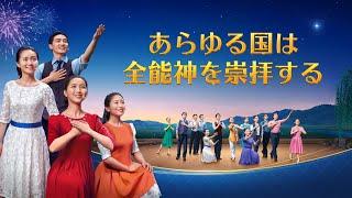 救い主の再臨を歓迎する「あらゆる国は全能神を崇拝する」ミュージカルドラマ
