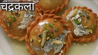 चंद्रकला बनाने का सबसे आसान तरीका Chandrakala / Gujiya/ Holi special recipe