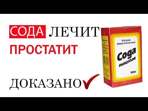 СОДА ЛЕЧИТ ПРОСТАТИТ - ФАКТ