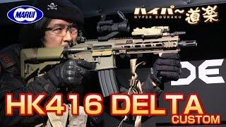 HK416 デルタカスタム 次世代電動ガン 東京マルイ フェスティバル 3rd