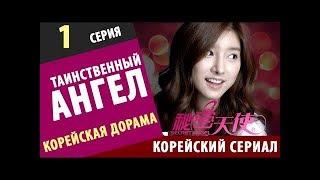 Таинственный ангел Дорама смотреть сериал онлайн русская озвучка