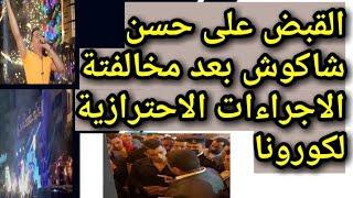 عاجل : القبض على حسن شاكوش و3 مطربين اخرين اثناء افتتاح كافيه بمدينة نصر