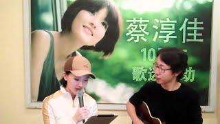 蔡淳佳唱《风铃》送歌迷 (HD)