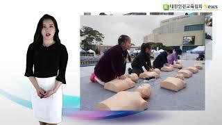 [대한안전교육협회] 안전뉴스: 강서구청 심폐소생술 경진…
