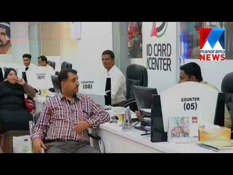 Visa procedues made easy in Dubai | Manorama News