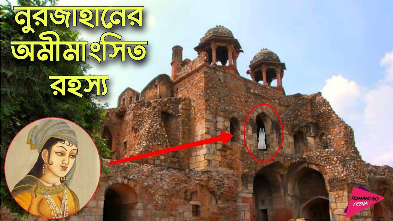 মোঘল রানী নুর জাহানের রহস্য   Mystry of Noor Jahan   Romancho Pedia