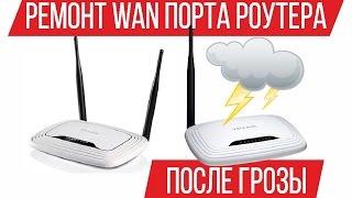видео Сгорел или не работает wan порт на роутере TP-Link