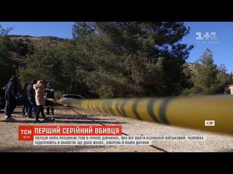 ТСН: Поліція Кіпру розшукує тіло 6-річної дівчинки, яку міг вбити колишній військовий