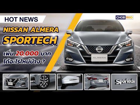 Nissan Almera Sportech 2021 เพิ่ม 20,000 บาท ได้อะไรใหม่บ้าง