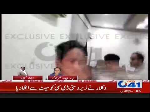 Brutal Fight Of Lawyers With Deputy Commissioner Faisalabad