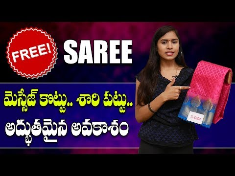 Latest Fancy Designer Saree | FREE Saree -1 | Guess Price And Win Saree Contest | SumanTv SareeHouse