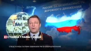 Владимир Путин уволил главу ГИБДД Виктора Нилова