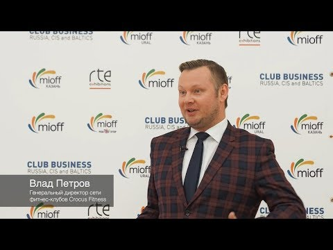 Интервью Влада Петрова (CEO Crocus Fitness) для IHRSA Club Business Russia