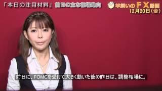 『羊飼いのFX動画』の12月20日(金)号です。 日替わりで池田ゆいさん、は...