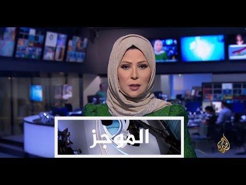 موجز الأخبار- العاشرة مساءً 20/11/2017