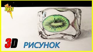 как нарисовать 3D рисунок на бумаге карандашом.how to draw 3D rawing on paper with a pencil.(Новая интересная зрительная иллюзия плоская картинка получает объем под определенным углом. music: Eyes_On_You...., 2015-03-04T16:02:22.000Z)