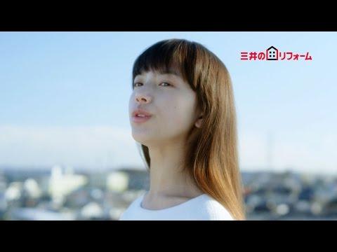 清原果耶、初CMで透明感ある歌声披露 新CM『三井のリフォームストーリー~屋上篇~/~階段篇~』 , YouTube
