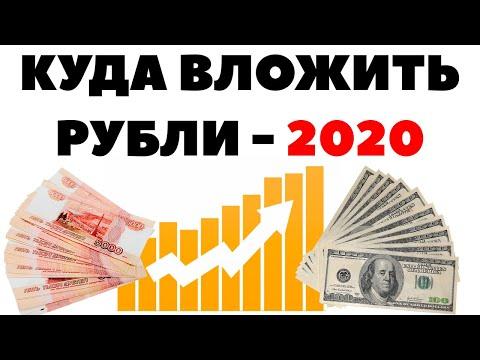 Самое лучшее решение: Куда вкладывать рубли в 2020 году? Инвестиции рублей 2020