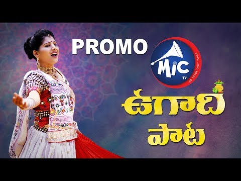Ugadi Song 2018 | Promo | Mangli | MicTv.in