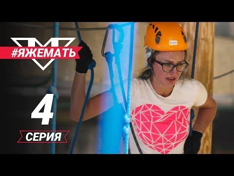 #ЯЖеМать. 1 сезон 4 серия