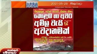 Paththaramenthuwa - (2021-05-28) | ITN Thumbnail