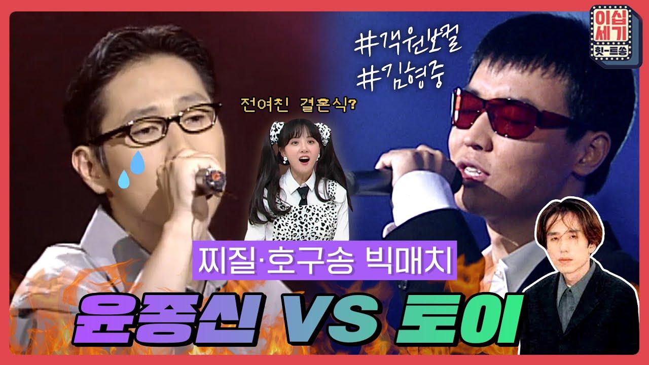 (맴찢💦) 찌질 감성의 대가 '윤종신 & 토이' [이십세기 힛-트쏭]   KBS Joy 210716 방송