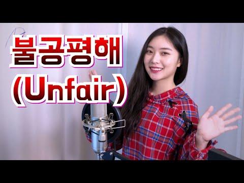 EXO(엑소) - 불공평해(Unfair) | DIANNE Cover