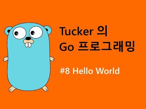 컴맹을 위한 Go 언어 기초 프로그래밍 강좌 8 - Go 로 만든 Hello 월드