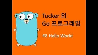 컴맹을 위한 Go 언어 프로그래밍 강좌 8 - Go 로 만든 Hello 월드