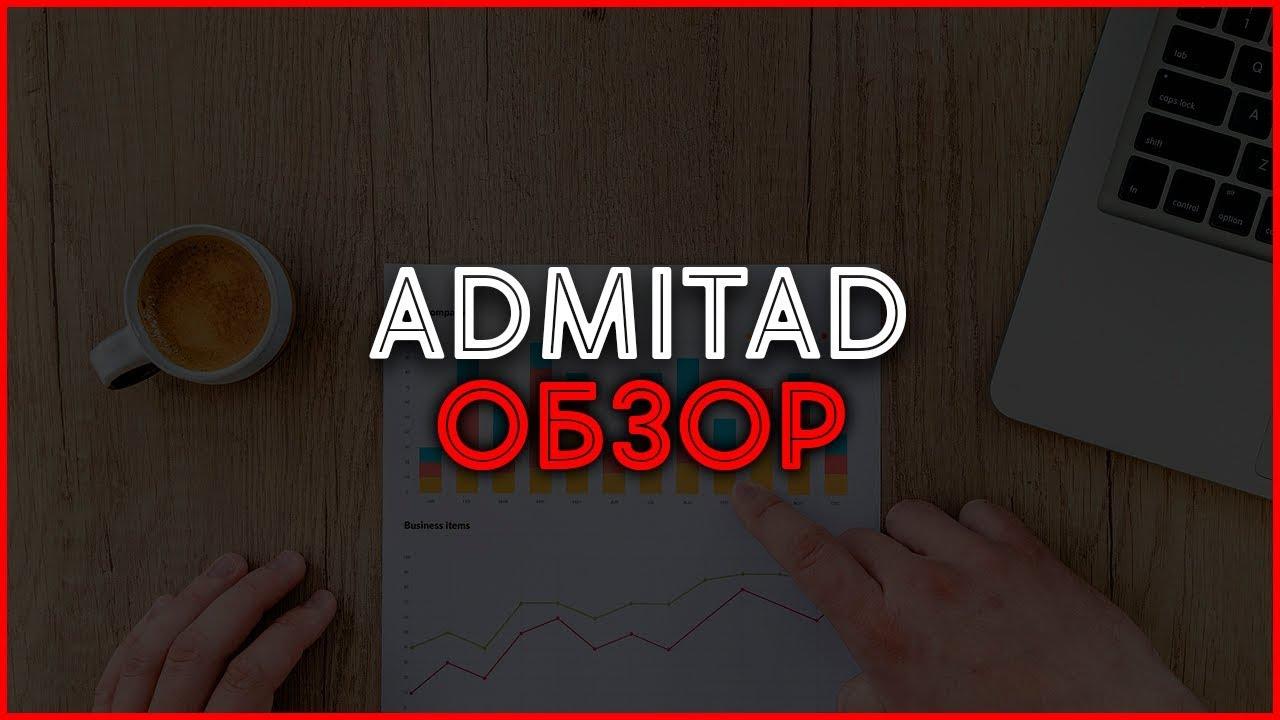 CPA партнерка Admitad. Лучшая CPA сеть в России для заработка на арбитраже
