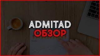 CPA партнерка Admitad. Обзор, отзывы, выплаты, заработок в Интернете.