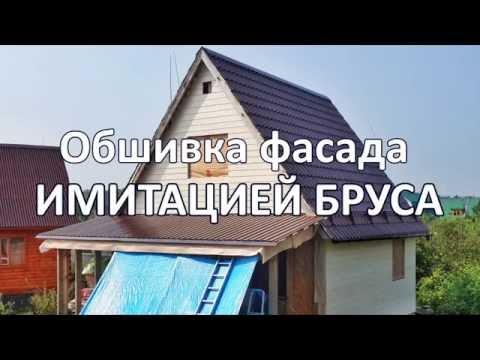 Часть 11. Каркасный дом 6 на 6 своими руками ( имитация бруса, слуховые окна)