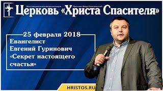 25 февраля 2018. Евгений Гуринович - Секрет настоящего счастья. Христианская проповедь